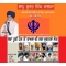 Please Release Sikh Prisoners in Punjab