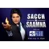 """Stop Broadcasting Serial """"Sach Ka Samna"""""""