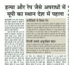 stop crime for girls and justic for girls